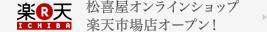 松喜屋オンラインショップ楽天市場店オープン