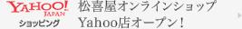 松喜屋オンラインショップYahoo店オープン