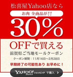 松喜屋yahoo店ならクーポンで30%OFF