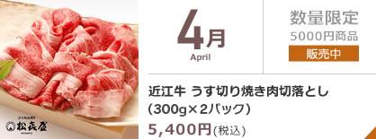 4月 近江牛 焼肉切落とし(350g×2パック)