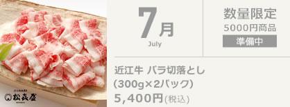 7月 近江牛 バラ切落とし(350g×2パック)