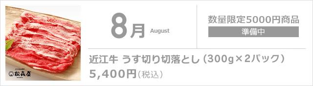 8月 近江牛 うす切り切落とし(350g×2パック)