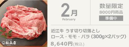 2月 近江牛 うす切り切落としロース・モモ・バラ(350g×2パック)