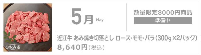 5月 近江牛 あみ焼き切落としロース・モモ・バラ (350g×2パック)