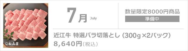 7月 近江牛 特選バラ切落とし(350g×2パック)