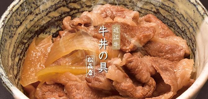 牛丼の具写真
