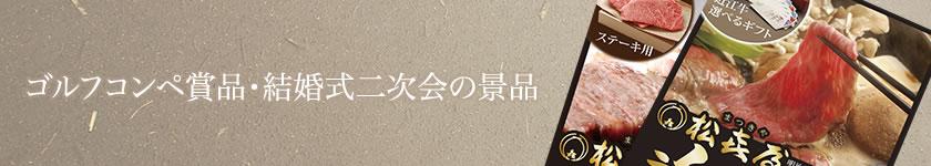 松喜屋 ゴルフコンペ賞品・結婚式二次会の景品