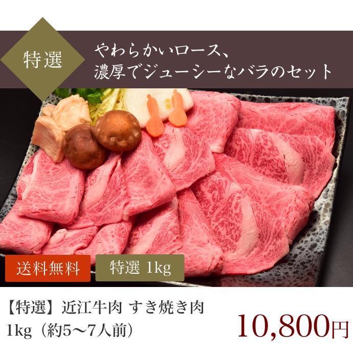 【特選】近江牛肉 すき焼き肉 1kg (約5〜7人前)