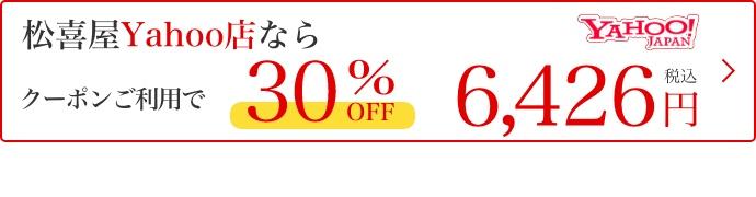 松喜屋Yahoo店30%OFF【特選】近江牛肉 すき焼き肉 600g (約3〜4人前)