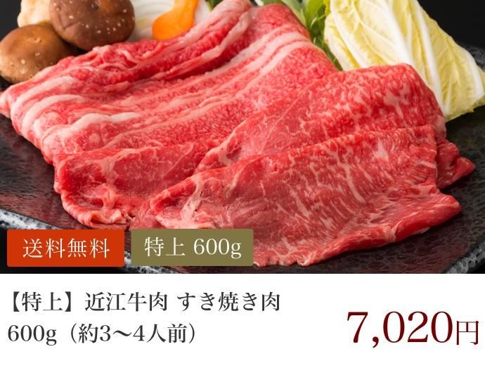 【特上】近江牛肉 すき焼き肉 600g (約3〜4人前)