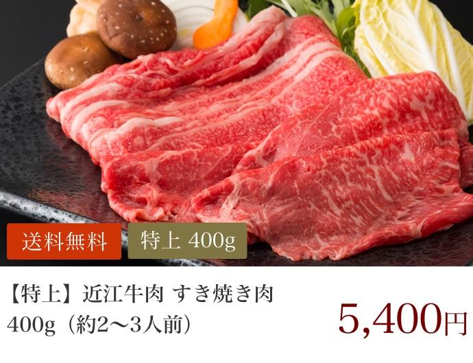 【特上】近江牛肉 すき焼き肉 400g (約2〜3人前)