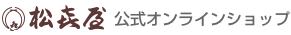 松喜屋 オンラインショップ