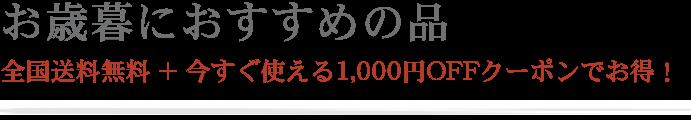 お歳暮におすすめの品 全国送料無料 今すぐ使える1,000円OFFクーポンでお得