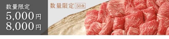5000円8000円商品